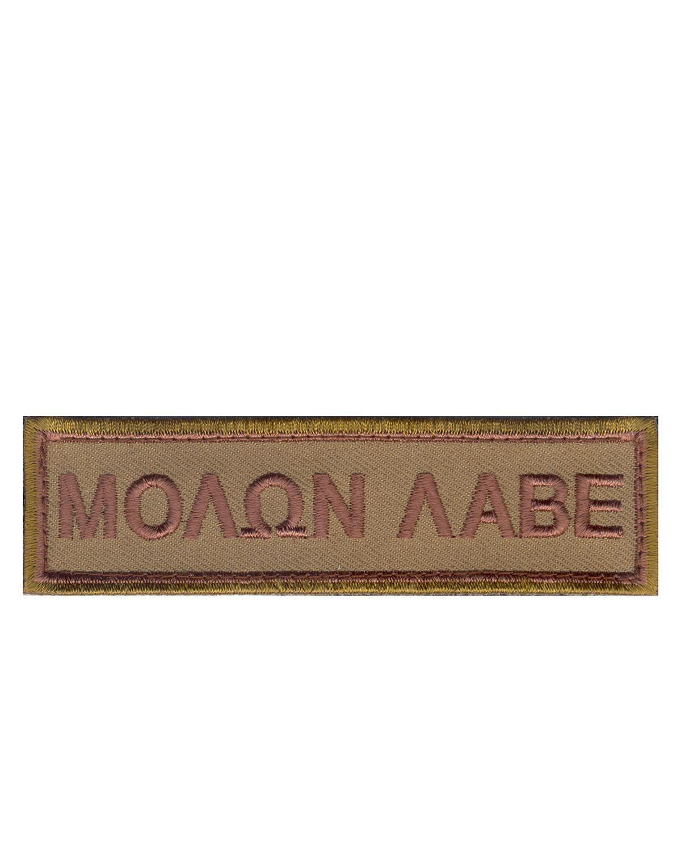 Rothco Moral Patch - 'Molon Labe' (Khaki, One Size)